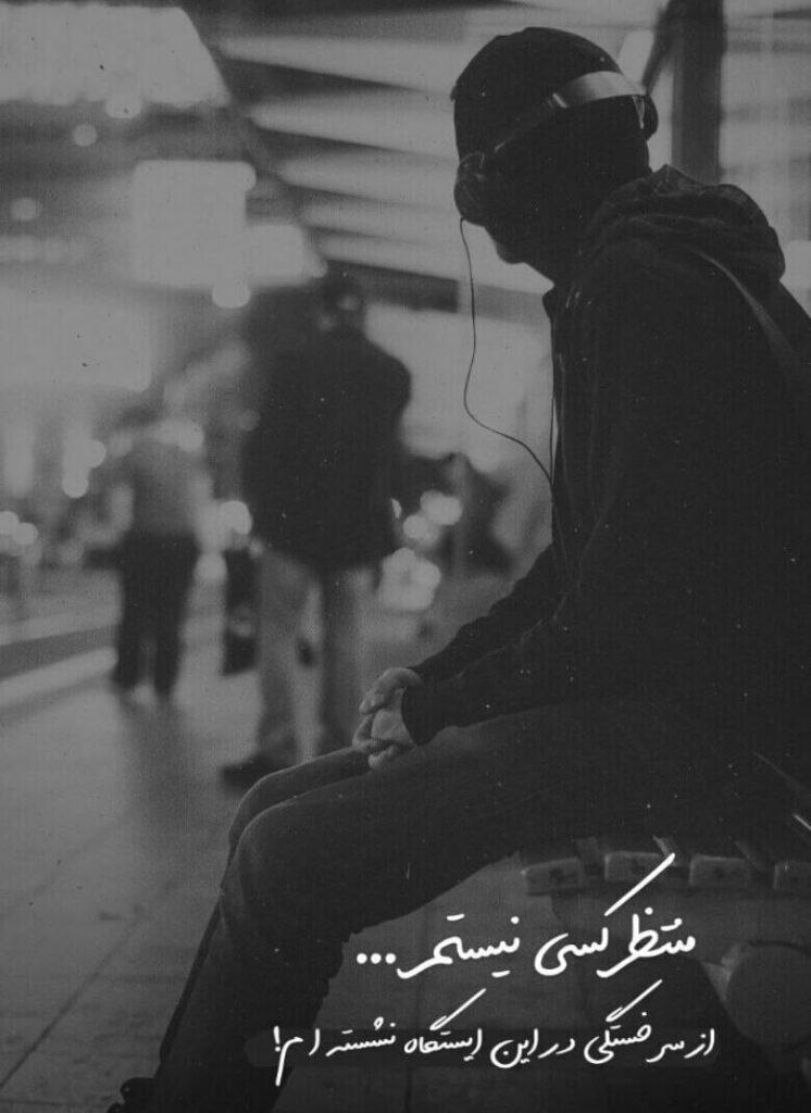 عکس پروفایل سیاه سفید تنهایی
