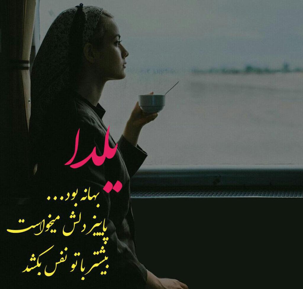 عکس پروفایل شب یلدا دخترانه