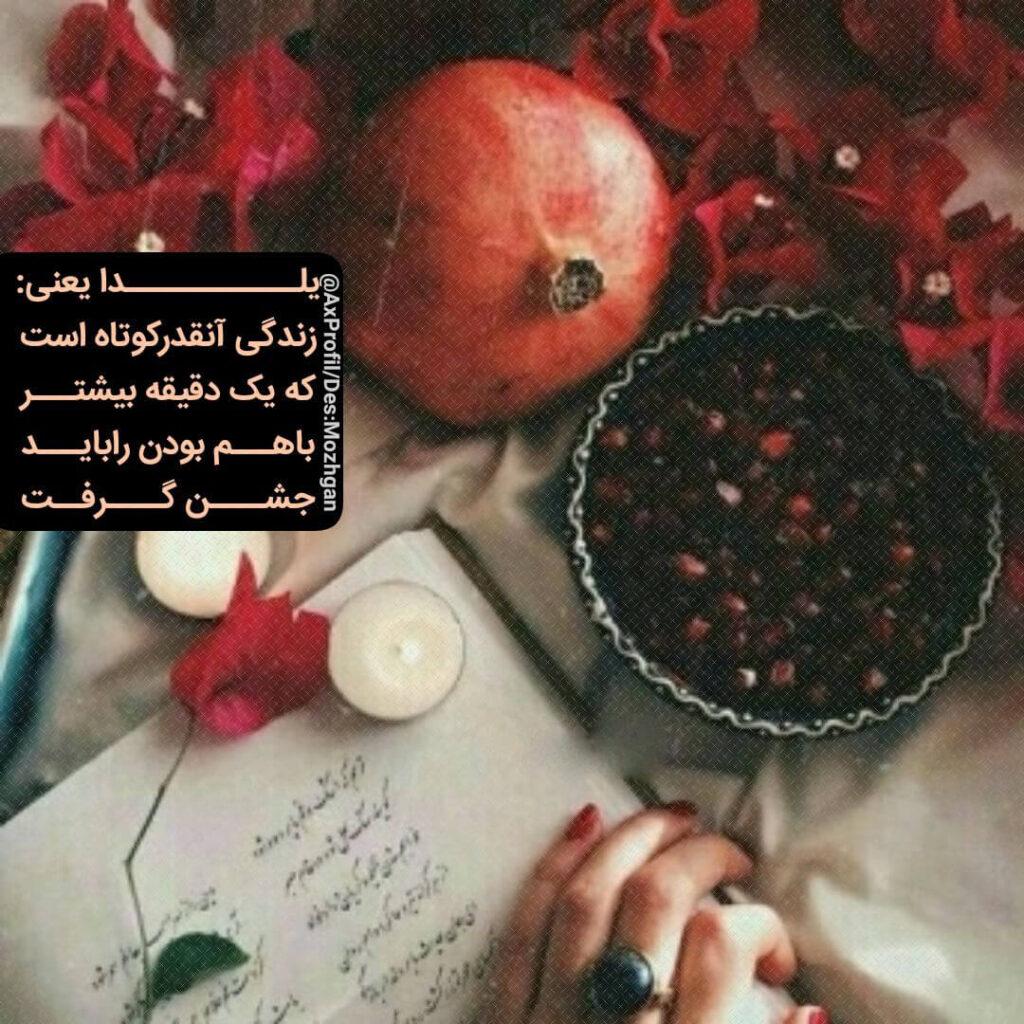 عکس پروفایل شب یلدا جدید