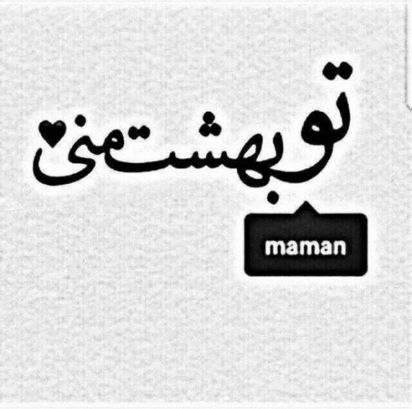 مادر تو بهشت منی