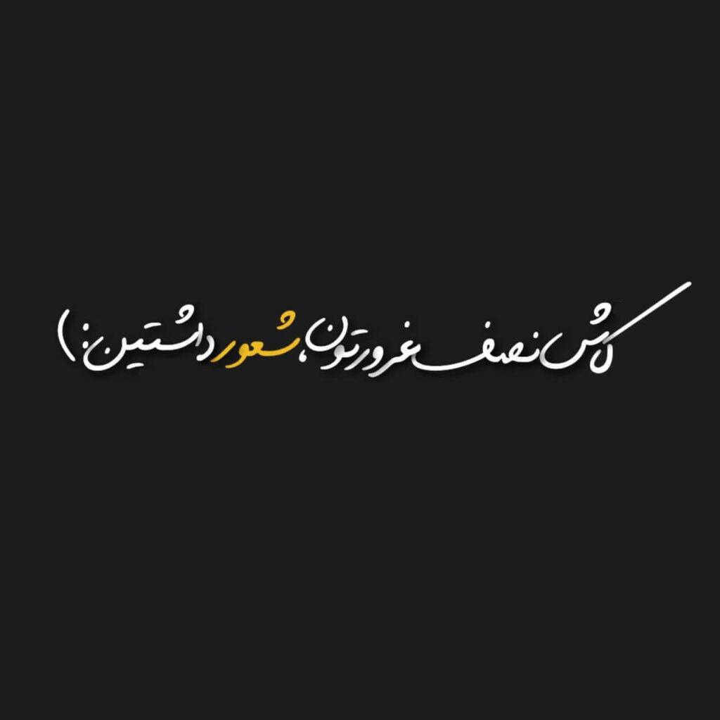 عکس نوشته تیکه دار پست اینستاگرام