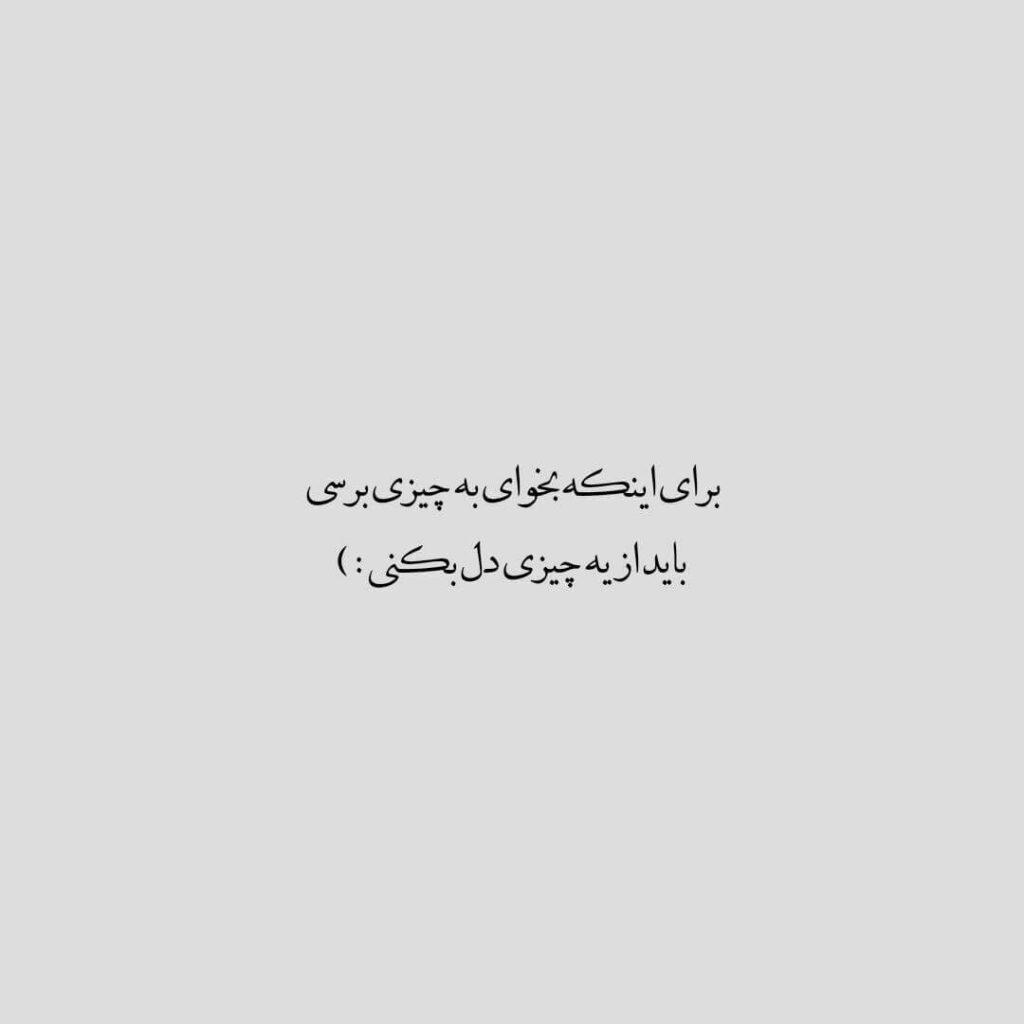 عکس نوشته برای اینستاگرام