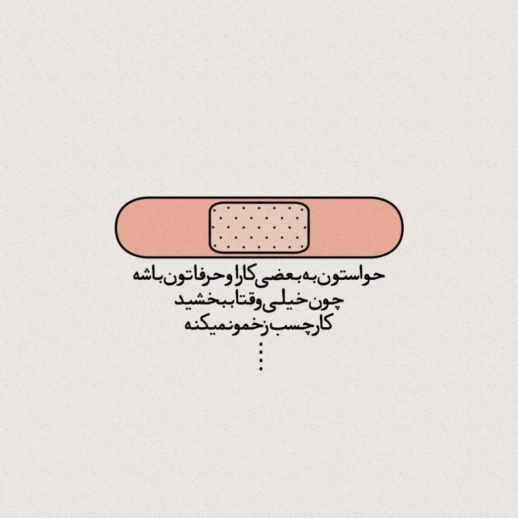 عکس نوشته تیکه دار برای اینستاگرام