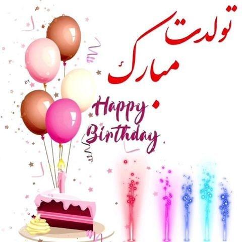 تکست تبریک سال روز تولد