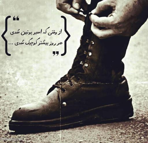 متن درمورد سربازی برای استوری اینستاگرام